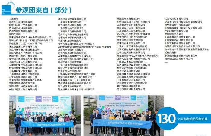 2021上海PTC5.jpg